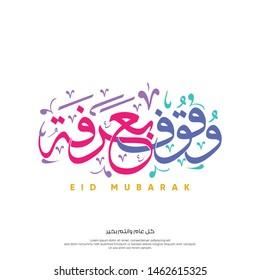 Arafat day, hajj pilgrimage or Eid mubarak greeting card with colorful arabic text mean (Arafat Day or Arafat mauntain) isolated