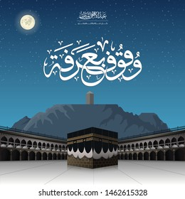 Arafat day, hajj pilgrimage or Eid mubarak greeting card with arabic text mean (Arafat Day ) Kaaba vector- Arafat mauntain