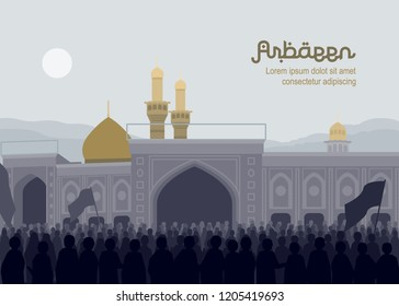 Arbaeen - forty. Illustration of Pilgrims walking towards Shrine Imam Hussain ibn Ali in Karbala Iraq