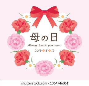 """Arch illustration of carnations It is written in Japanese as """"Mother's Day"""""""