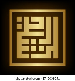 """Ar-Rashid, One of the 99 Names of ALLAH (SWT), in Square Kufic Arabic Script, Translated as: """"The Guide, Infallible Teacher, and Knower""""."""