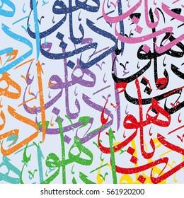 art of grunge islamic calligraphy