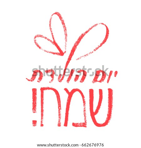 Art Lettering Happy Birthday In Hebrew Shape Of Gift Box With Bow For Posters Greeting Cards Banners Labels T Shirt