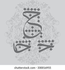 Artistic practice of handwriting and calligraphy, based upon the Arabic language, Arabic Calligraphy Letter  H