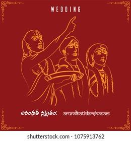 Arundhati darshanam Wedding vector