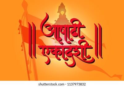 Ashadhi Ekadashi calligraphy The great eleventh