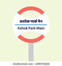 Ashok Park Main - Delhi's metro station sign post