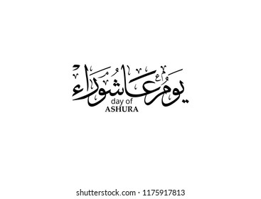 Ashura Day Arabic Calligraphy. Yom Ashura, translated: the tenth day of Muharram in the Islamic calendar.