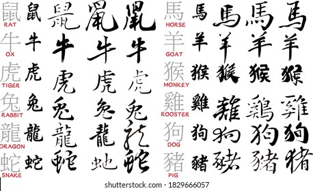 Asia Chinese calligraphy hieroglyphic set / scripts collection / writing brush / Chinese text tattoos, translation meaning : Zodiac. Rat Ox Tiger Rabbit Dragon Snake Horse Goat Monkey Rooster Dog Pig