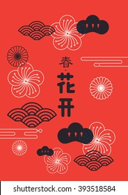 Asian pattern/ Japanese element/ Spring seasons/ Sakura flower season/ blooming season/ Japanese pattern set. Seamless vector ornaments with traditional motives/ Translation: spring & blooming