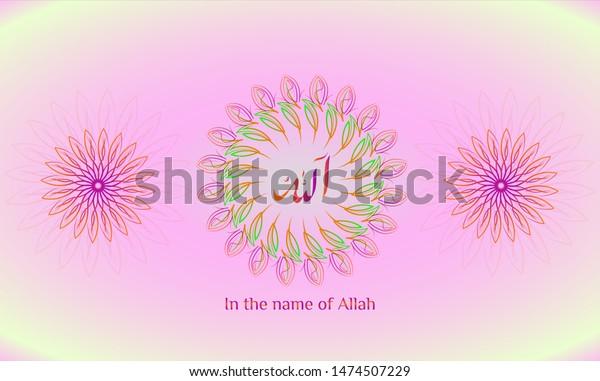 Asma Allah Calligraphy Colourfull  Islamic Malay Pattern Kaligrafi Asma Allah  dan Motif Melayu RIau