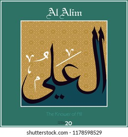 Asmaul husna, 99 names of Allah. Every name has a different meaning. It can be used as wall panel, greeting card, banner.  Al Alim - The Knower of All
