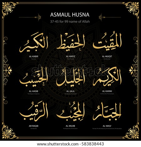Asmaul Husna (99 names of Allah). Vector arabic calligraphy. Suitable for print