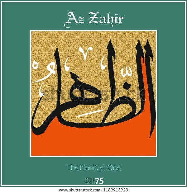 Az zahir meaning