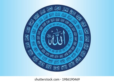 Asmaul Husna, Arabic Calligraphy of Beautiful Allah Names. Means, God. Allah is the name of God in Islam.