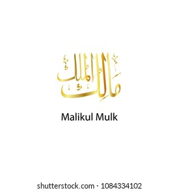 Names Of Allah Images, Stock Photos & Vectors | Shutterstock