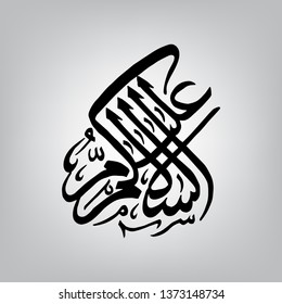"""""""As-Salaam-Alaikum,"""" the Arabic greeting in beautiful Diwani Traditional Arabic Calligraphy, meaning """"Peace be upon you,"""" - Vector"""