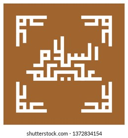 Assalamualaikum (Peace Upon You) in Kufi calligraphy style - Vector - Arabic Classic Style - Classic Color