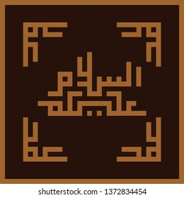 Assalamualaikum (Peace Upon You) in Kufi calligraphy style - Vector - Arabic Classic Style