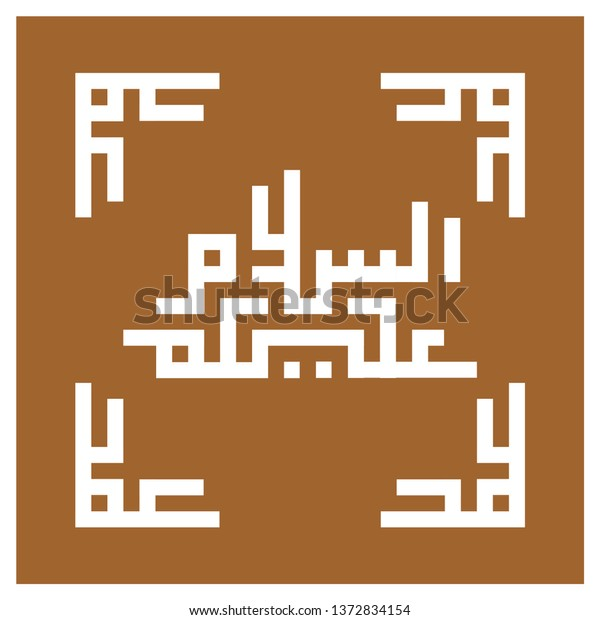 assalamualaikum peace upon you kufi calligraphy stock vector royalty free 1372834154 https www shutterstock com image vector assalamualaikum peace upon you kufi calligraphy 1372834154