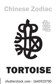 """Astrology Alphabet: TORTOISE / TURTLE [龜] sign of Chinese Zodiac. Also: Black Tortoise (""""The Dark Warrior""""), One of four Legendary auspicious beasts, Guardian of The North, supporting of The Earth."""