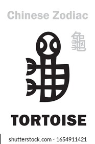 """Astrology Alphabet: TORTOISE / TURTLE [龜] sign of Chinese Zodiac. Also: Black Tortoise (""""The Dark Warrior""""), One of four Legendary benevolent beasts, Guardian of The North, supporting of The Earth."""