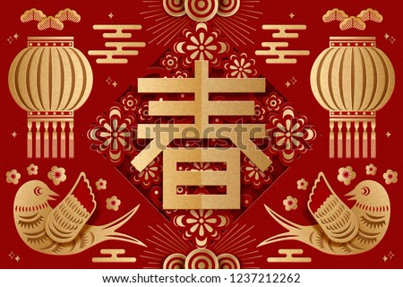 attractive spring season hanzi in paper art style for chinese new year greeting card
