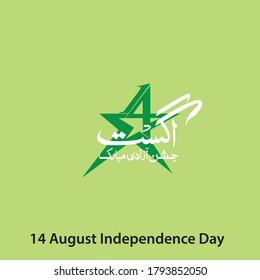 August Independence day Urdu meaning (august jashn e azadi Mubarak)