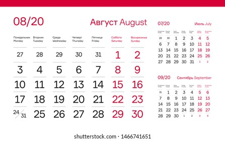 AUGUST PAGE. 12 Months Premium 2020 Calendar Grid Set. Russian and English Languages 2020 Year Quarterly Calendar. Table, Wall, Desk or Quarter. Clean, Simple, Trio Design. Vector, Editable.
