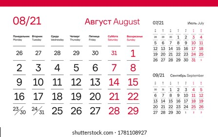 AUGUST PAGE. 12 Months Premium 2021 Calendar Grid Set. Russian and English Languages 2021 Year Quarterly Calendar. Table, Wall, Desk or Quarter. Clean, Simple, Trio Design. Vector, Editable.