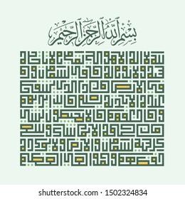 Ayat Al Kursi Square Font Vector. İslamic Pattern