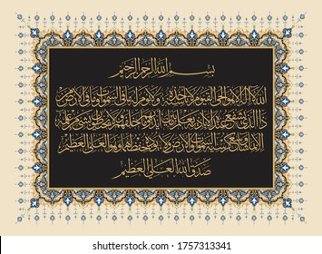 Ayat ul Kursi (Surah Al-Baqarah-255). Arabic Calligraphy means Allah, there is no deity except Him, the ever-living, the sustainer of all existence. Neither drowsiness overtakes Him or sleep...