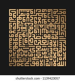 "AyatulKursi on black background - Translation ""Verse from the Koran"""