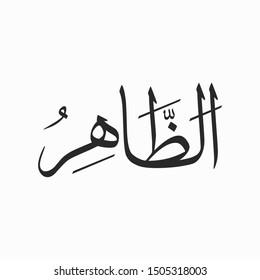 Az Zaahir Allah Beautiful Name Calligraphy