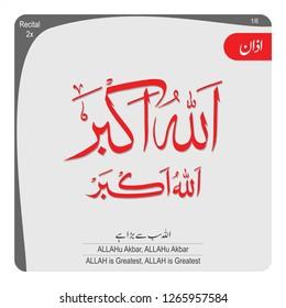 Azan word Arabic Calligraphy Allah Akbar (God is the greatest