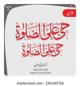 Azan word Arabic Calligraphy Hayya ala s-salat (Hasten to worship (salat)) - Vector
