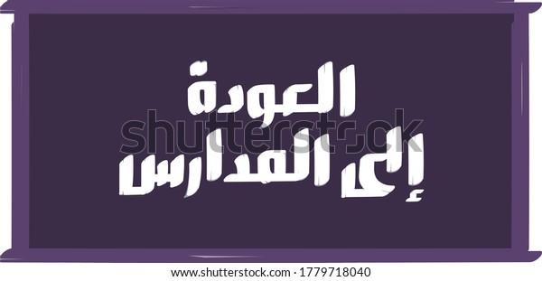 Back to School in Arabic
