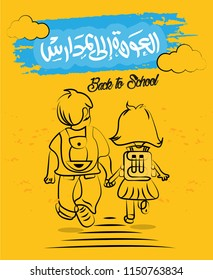 Back to School in Arabic Calligraphy. Brother and Sister Walking to School