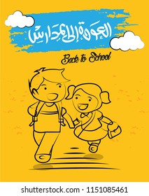 Back to School in Arabic Calligraphy. Brother and Sister Walking to School Vector 2