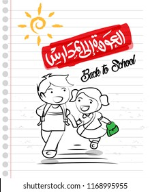 Back to School in Arabic Calligraphy. Brother and Sister Walking to School Vector 4
