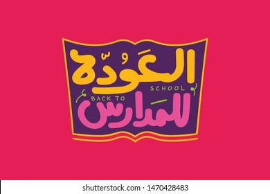 Back to School Arabic and English typography with book free hand drawing