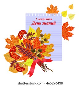 """Back to school. Card, postcard, banner with the inscription in Russian """"1 September. Knowledge Day"""""""