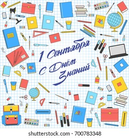 Back to School or First day of school banner for Russia with different school objects. Banner with colorful title and elements. Translation Russian inscriptions: 1 September. Day of knowledge.