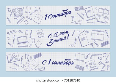 Back to School or First day of school banner for Russia with different school objects. Translation Russian inscriptions: 1 September. Day of knowledge.