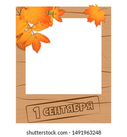 Back to school photo booth props, frame for September 1 event. Selfie concept. Russian language quotation on wooden background with orange maple and rowan leaves. Vector decoration for celebration
