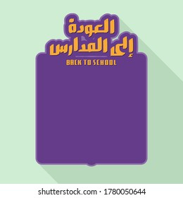 """Back to School"" written in Arabic and English with copy space for your message, greeting, advertising, social media post, or memo template"