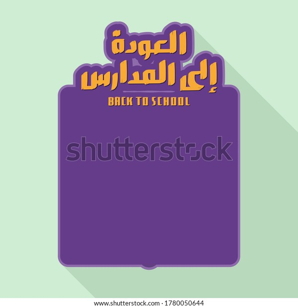 """""""Back to School"""" written in Arabic and English with copy space for your message, greeting, advertising, social media post, or memo template"""