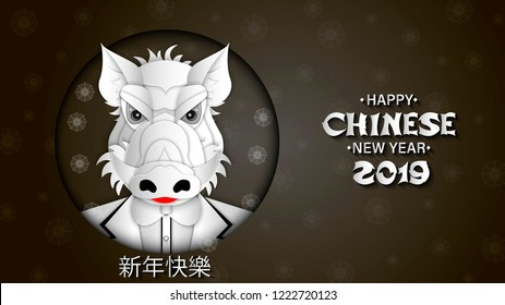 Background for chinese new year. Pig head cut out of paper and inscription Happy New Year in Chinese. 3c vector illustration.