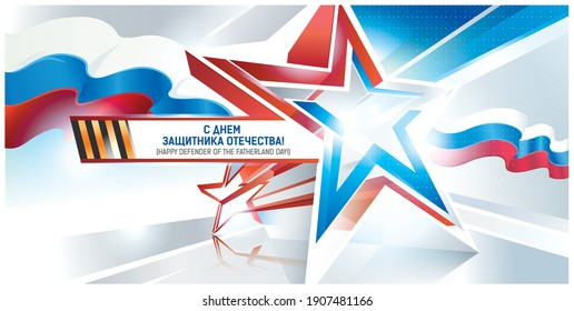 """Background dedicated to the holiday of February 23, celebrated in Russia, """" Defender of the Fatherland Day""""."""