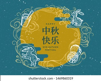 Background for mid autumn festival with full moon and happy mid-autumn chinese calligraphy, sketch of clouds with mooncake and mortar potion, rabbit or bunny, hare. China and asian holiday line art
